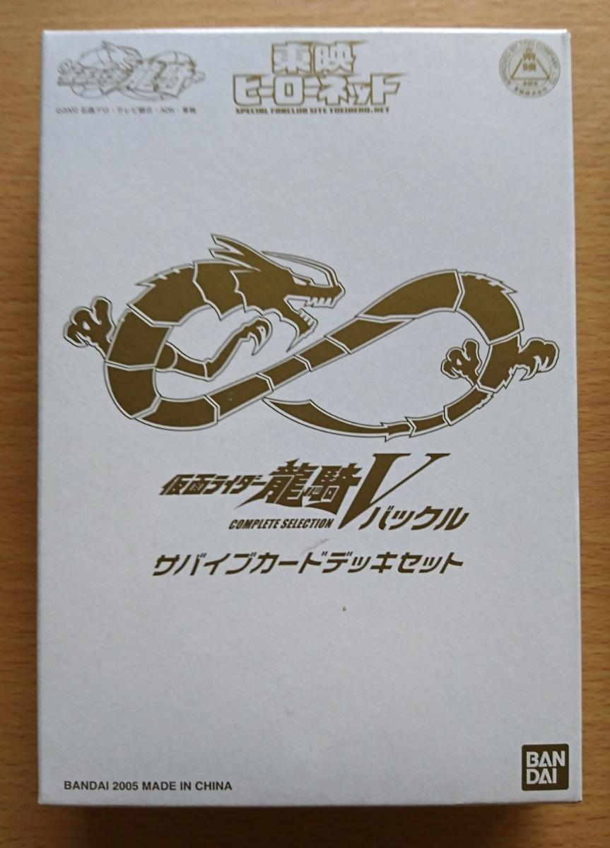 龍騎 カードデッキ 劇中