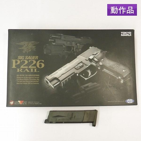 9a3ecc6ae2e1d 中古 m K675b 東京マルイ ガスガン シグ ザウエル P226 RAIL   レイル ...