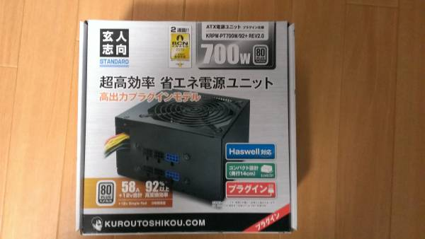REV2.0 (プラグイン/80PLUS PLATINUM/800W) 玄人志向KRPW-PT800W/92+ 【送料無料】