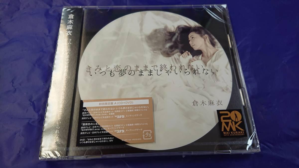 倉木麻衣 薔薇色の人生 cd