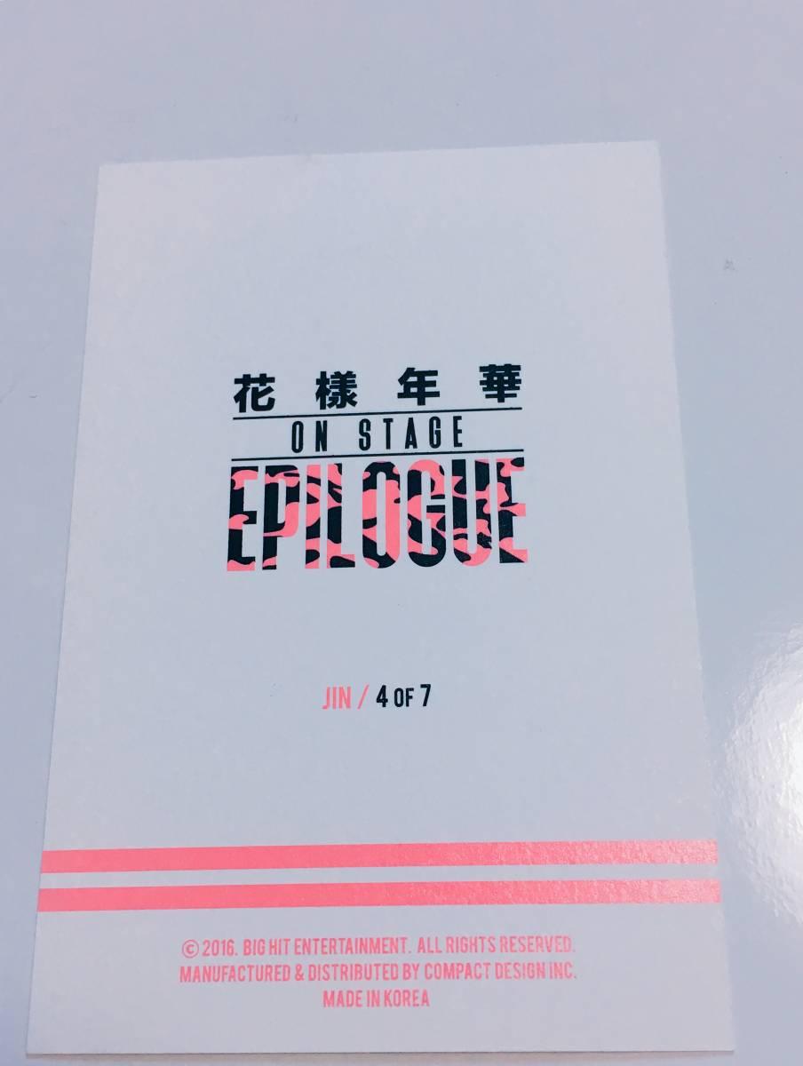 bts アルバム 7 トレカ