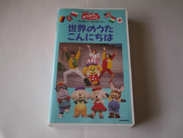 中古】【VHS】おかあさんといっ...