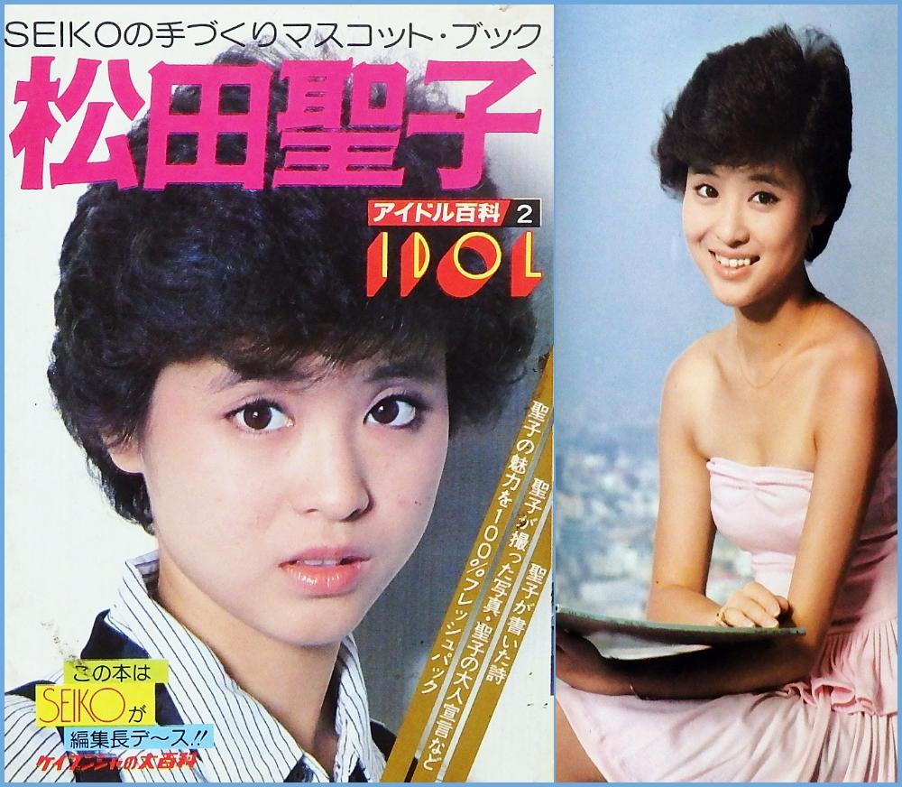 マガジンの松田聖子さん