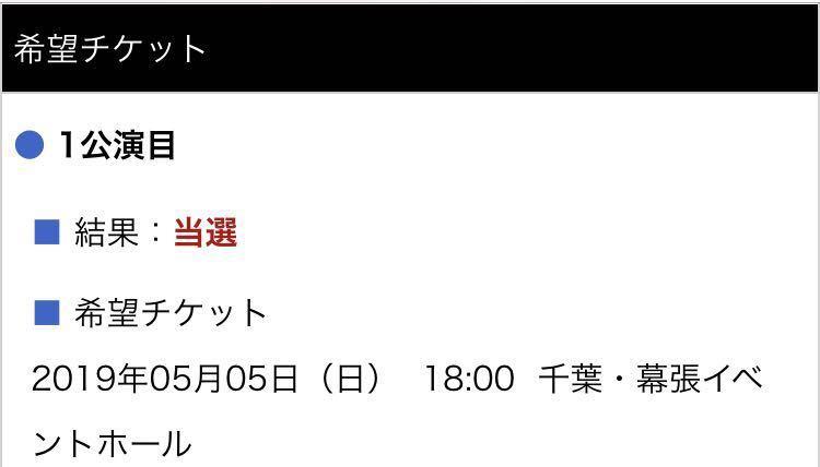 水樹奈々座長公演 チケット