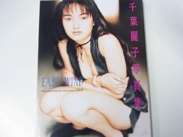 千葉麗子さんのインナー姿