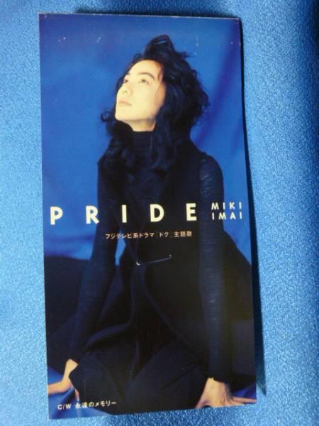 美樹 pride 今井