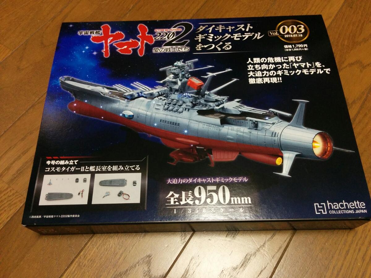 ヤマト アシェット 宇宙 戦艦