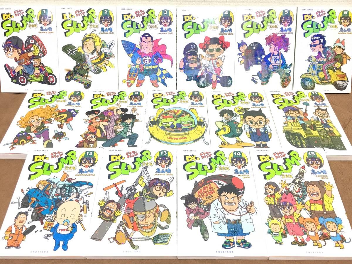 Dr.スランプアラレちゃん 1-15巻 完全版 鳥山明 全巻セット Dr.SLUMP ドクタースランプアラレちゃんの2番目の画像