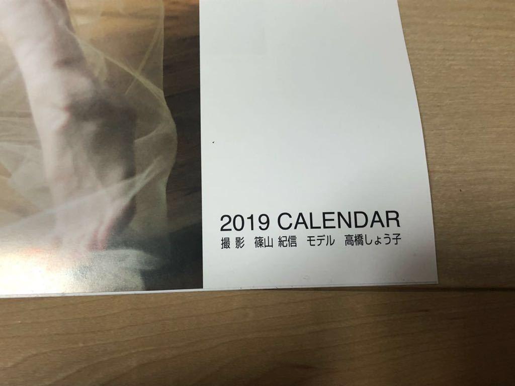 カレンダー 高橋 しょうこ