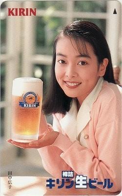 田中 広子