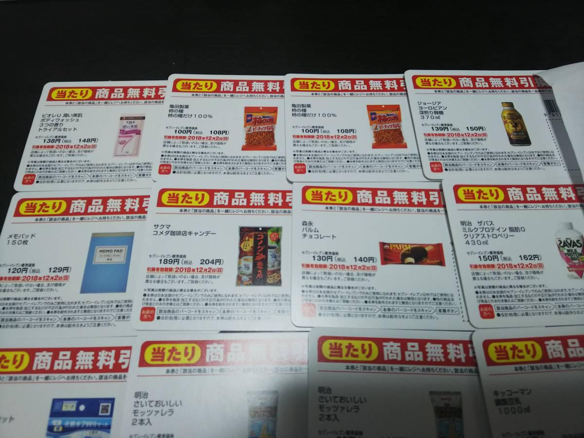 くじ 2020 700 円 セブンイレブン