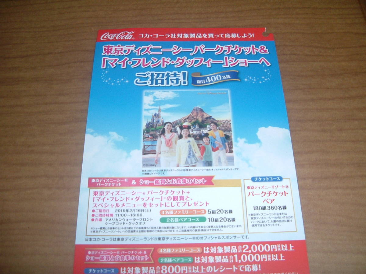 中古】東京ディズニーシーパークチケット&【マイ・フレンド・ダッフィー