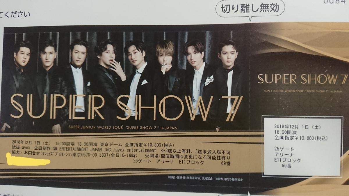 新品】SUPER SHOW 7 12/1 チケット ペア 連番 アリーナ の落札