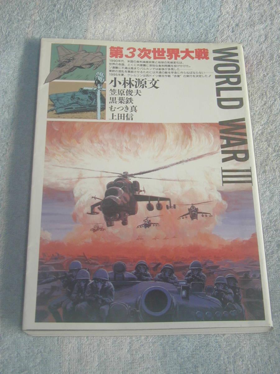 第三次世界大戦 未来