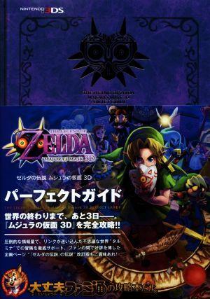 3DS ゼルダの伝説 ムジュラの仮面3D パーフェクトガイド