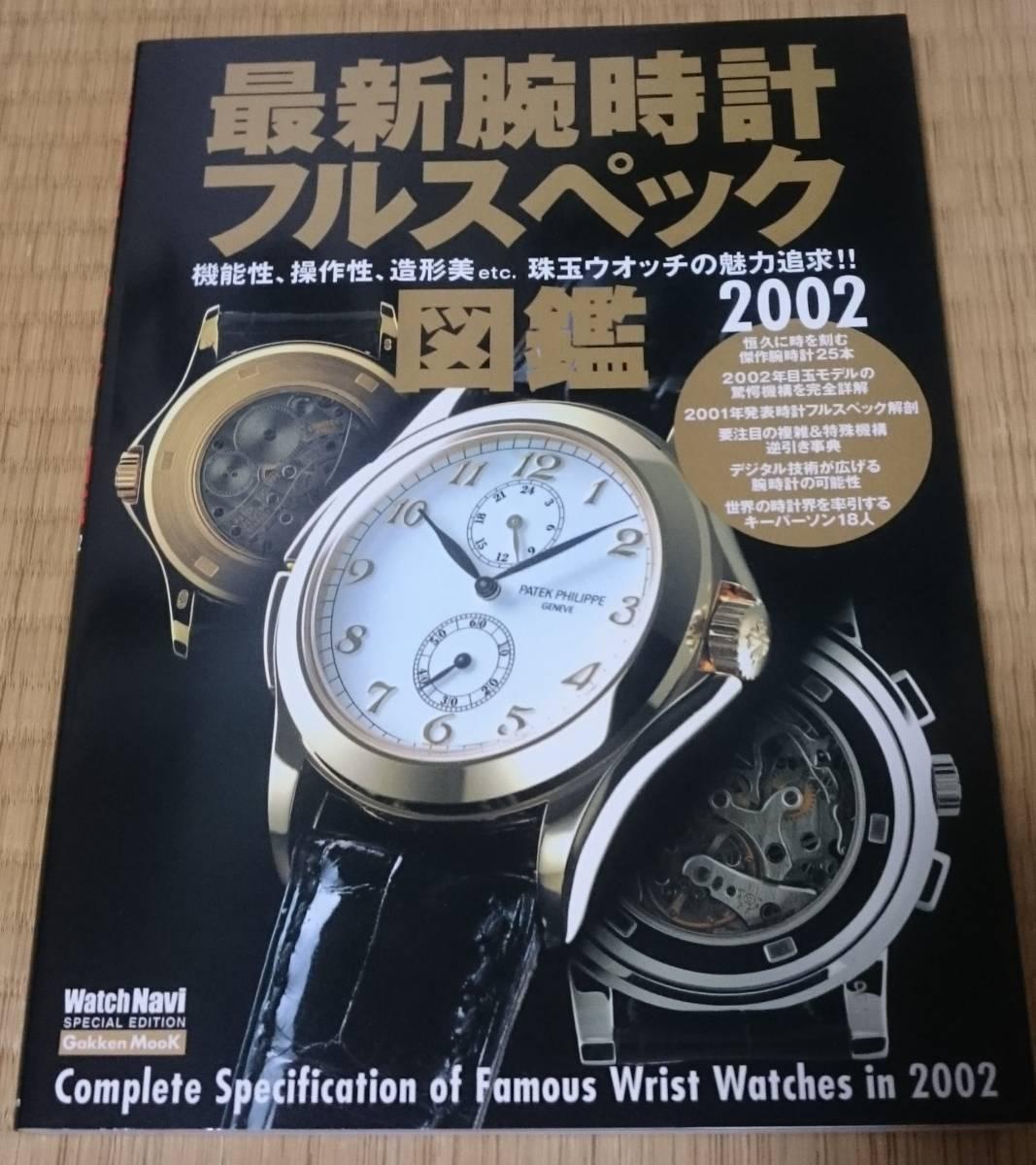new arrival 2faad 039bc 腕時計雑誌 定価2300円 最新腕時計フルスペック図鑑2002 ...