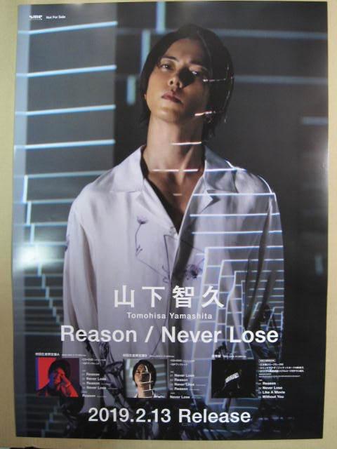 山下智久 Reason / Never Lose 告知 ポスターの1番目の画像