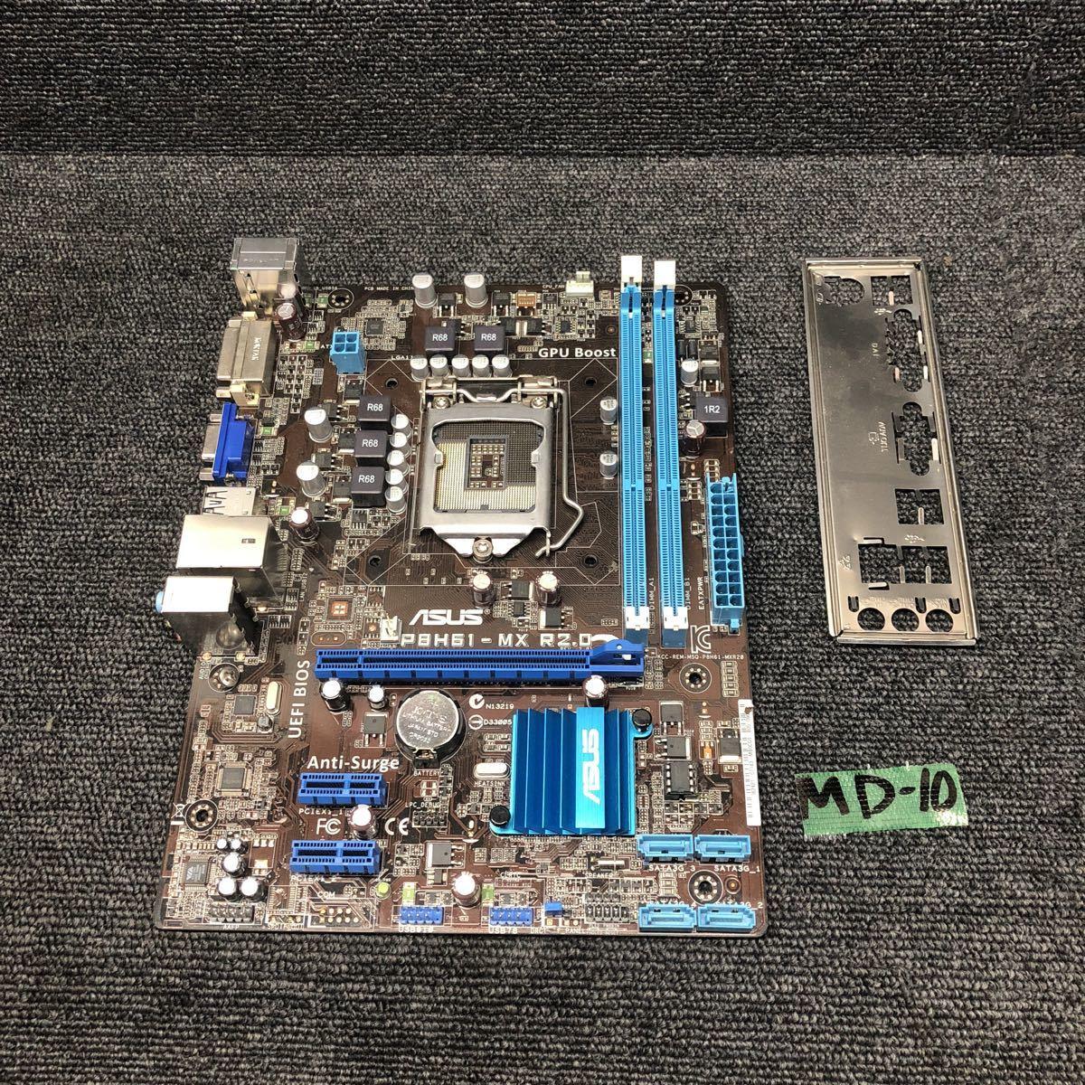 中古】MD-10 激安 デスクトップ マザーボード パネル ASUS P8H61