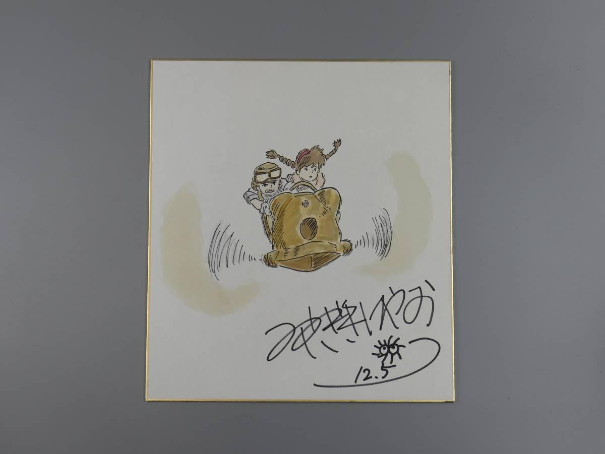 宮崎駿 直筆イラスト サイン 色紙 天空の城ラピュタ S232 の落札情報詳細