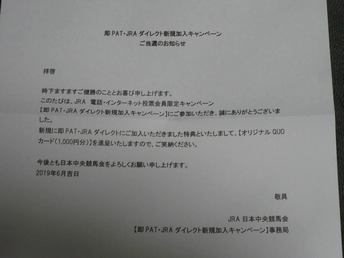 jra ダイレクト 即 pat