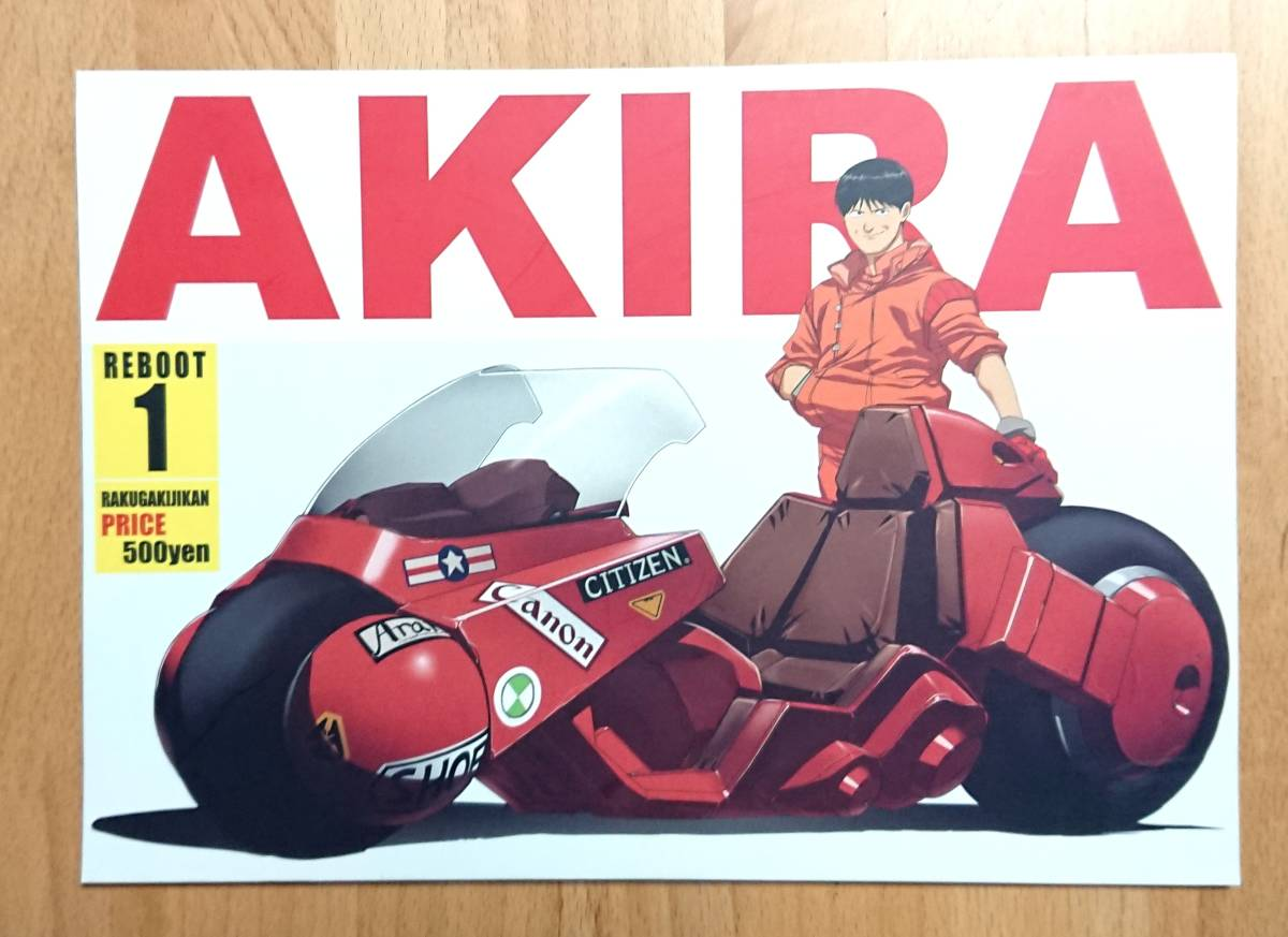 ダウンロード可能 Akira イラスト 写真素材 フォトライブラリー