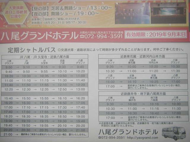 ホテル 八尾 演劇 グランド 大衆 八尾グランドホテル公演先 «