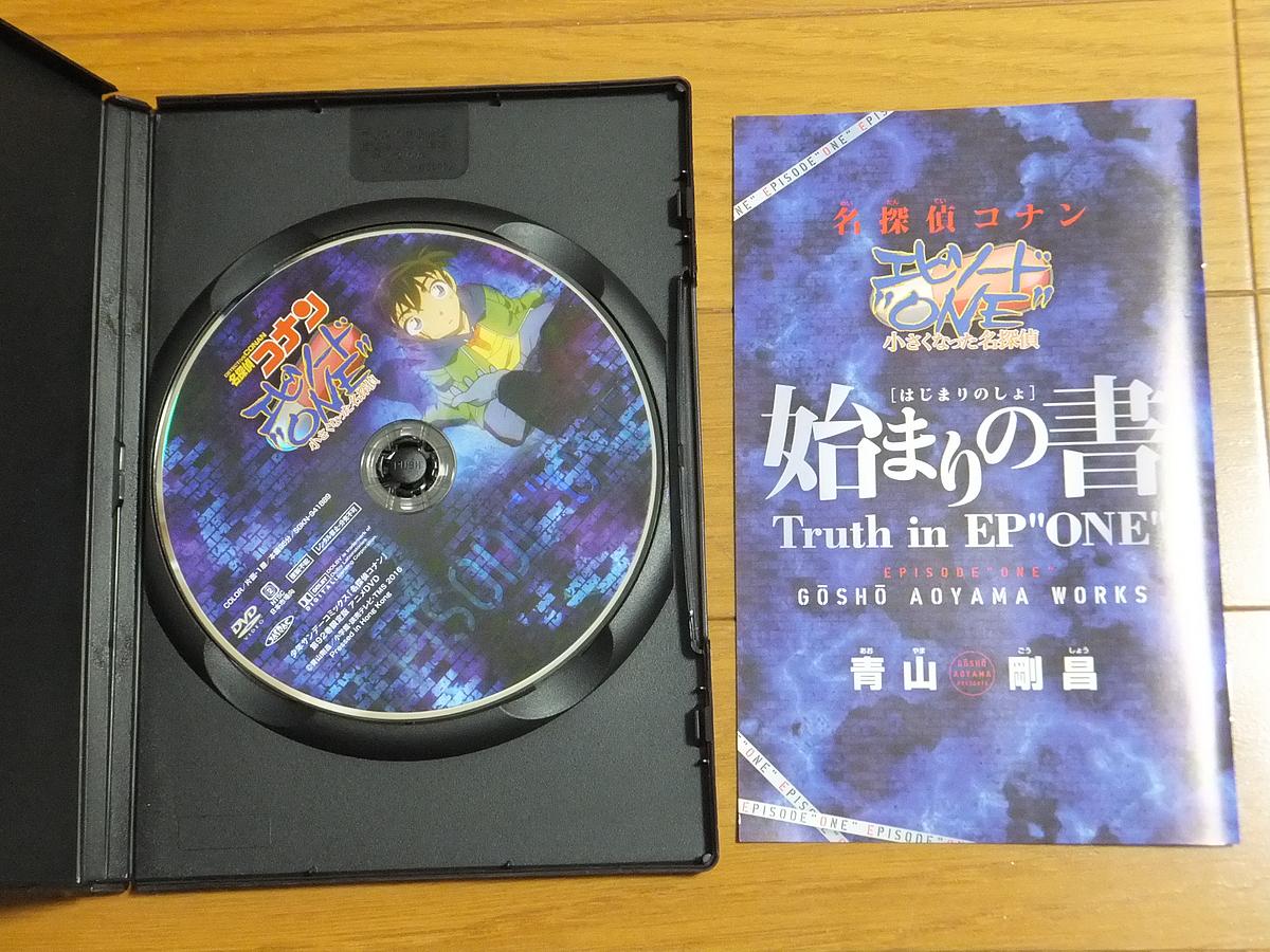 名探偵コナン エピソードone 小さくなった名探偵 第92巻限定版のdvd