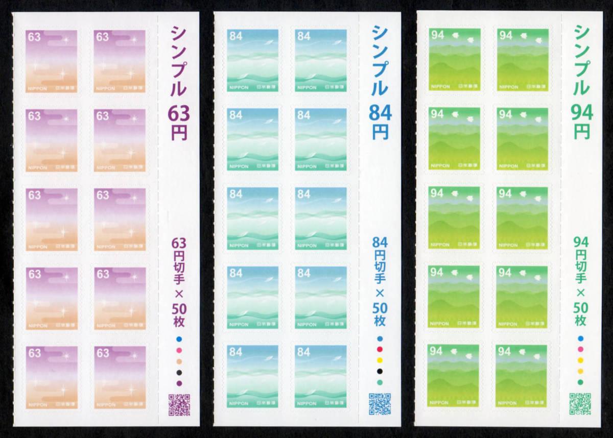 94 円 切手