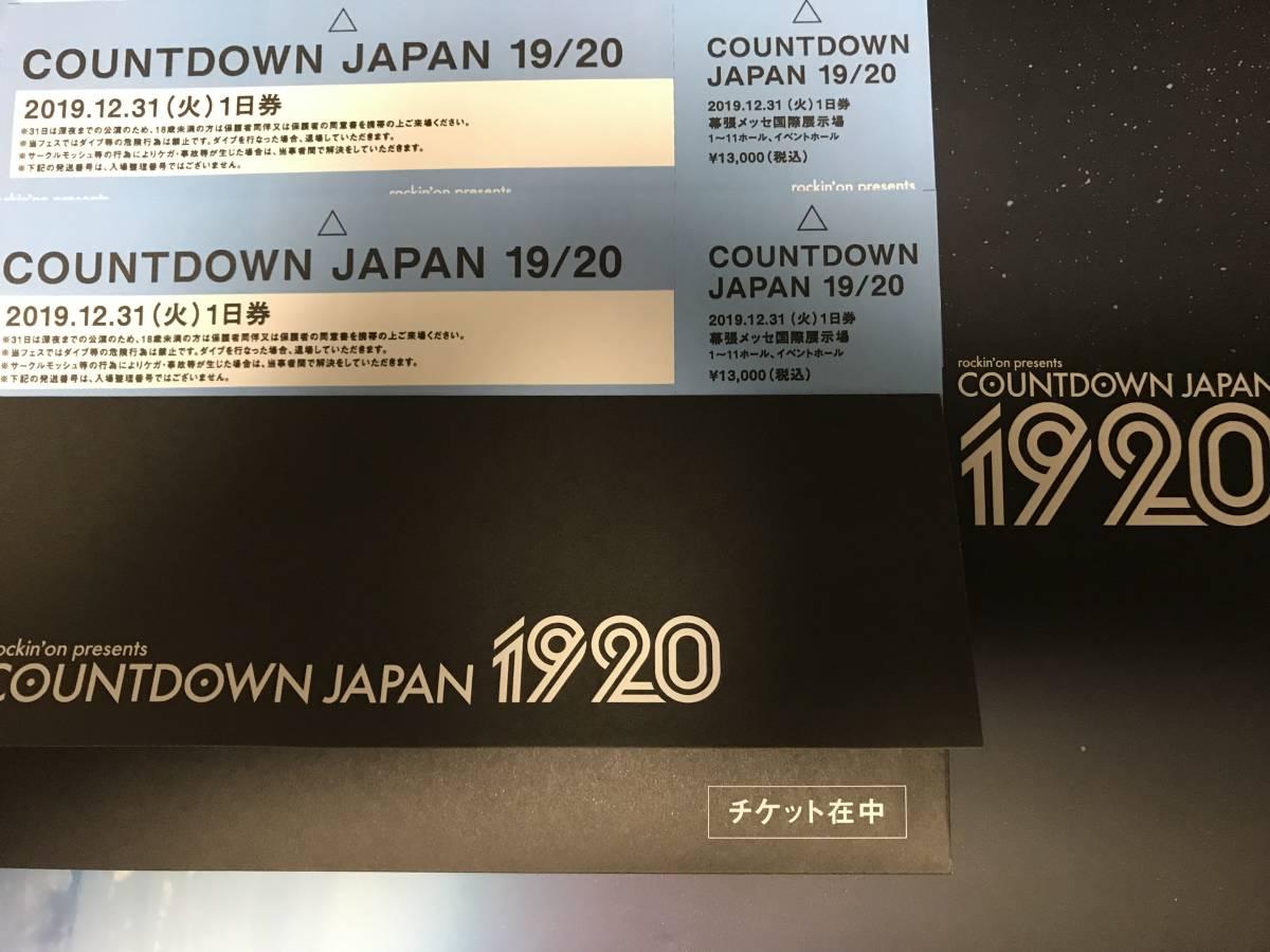 カウントダウン ジャパン 2019 チケット