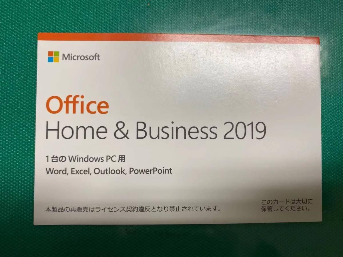 マイクロソフト オフィス 2019 価格