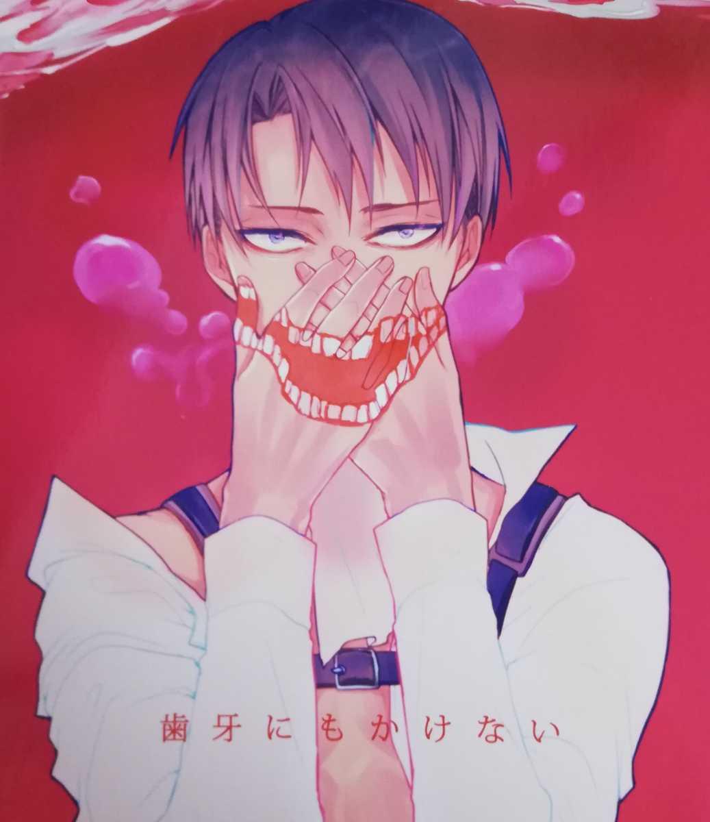 も 歯牙 かけ ない に
