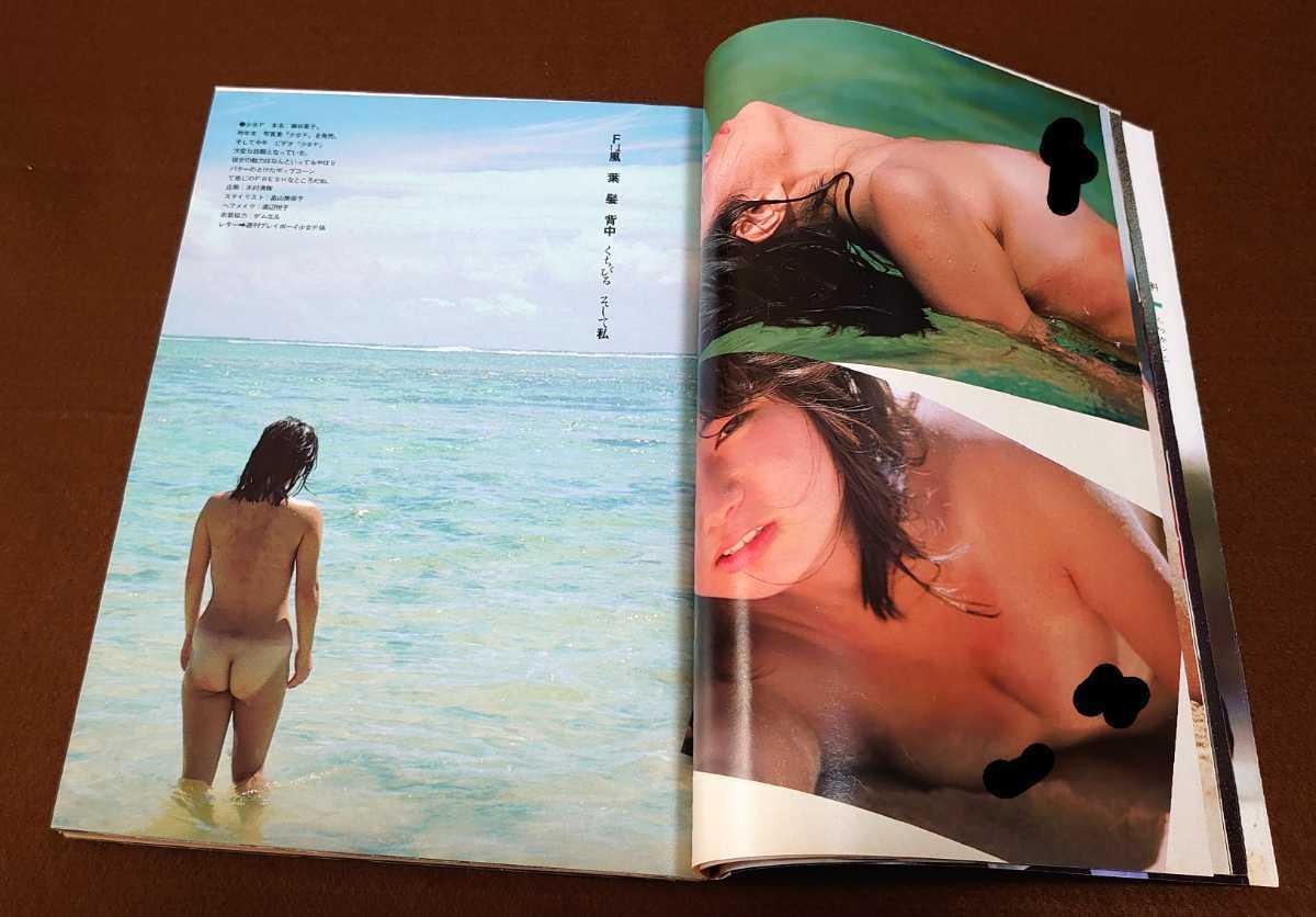 1985 女児 ヌード写真集 13歳写真集ヌード1985女児ヌード写真集208枚