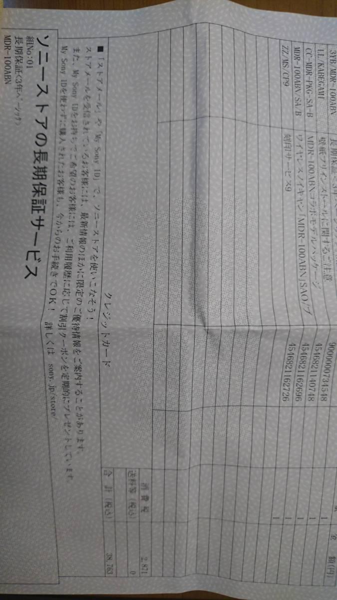 新品 劇場版 ソードアートオンライン ヘッドホン キリトedition H Ear