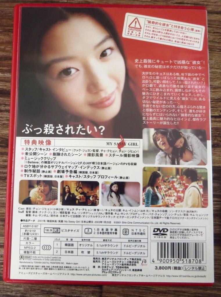 チョン・ジヒョン出演 映画 DVD 3点セット 猟奇的な彼女 僕の