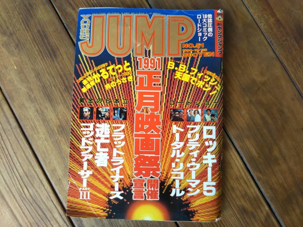 1990年代 ヤングジャンプ