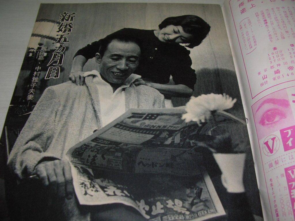 週刊実話 第5号 1958年(昭和33年)10月27日号 万里昌代表紙 加藤嘉+中村 ...