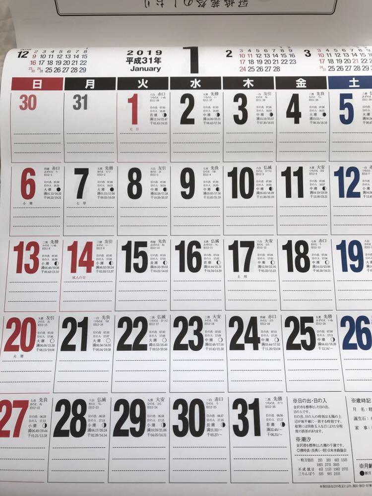 7 2019 曜日 月 カレンダー 六