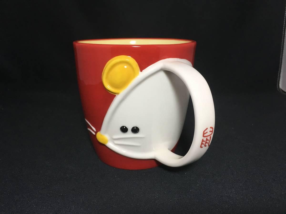 ねずみ マグカップ