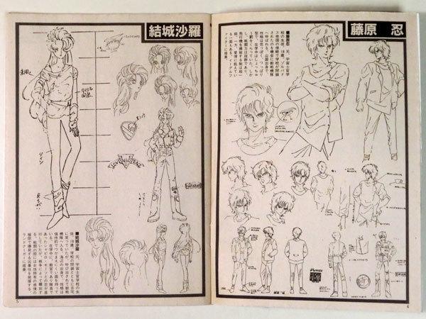 マイアニメ1985年5月号ふろく 超獣機神ダンクーガ 設定資料集 の