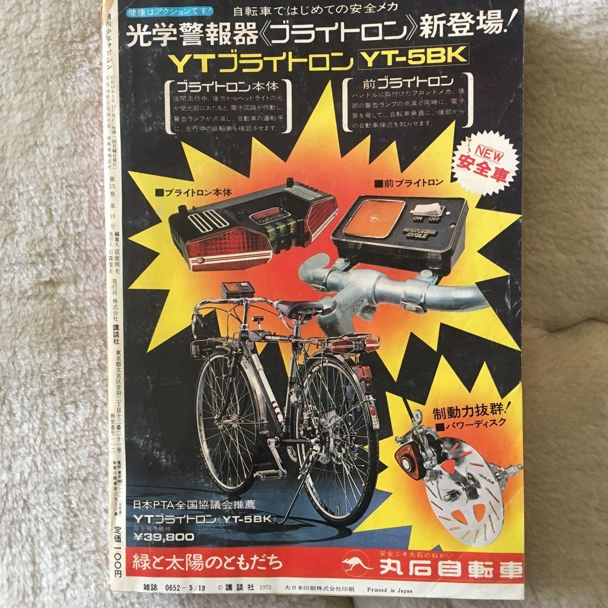 週刊少年マガジン あしたのジョー最終回 昭和48年5月13日発行 の落札