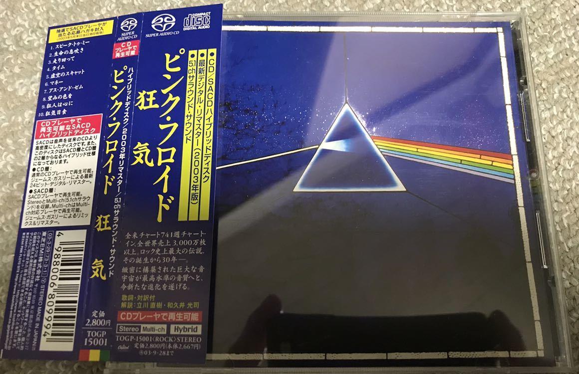 狂気/Pink Floyd ピンクフロイド the darkside of the moon SACD