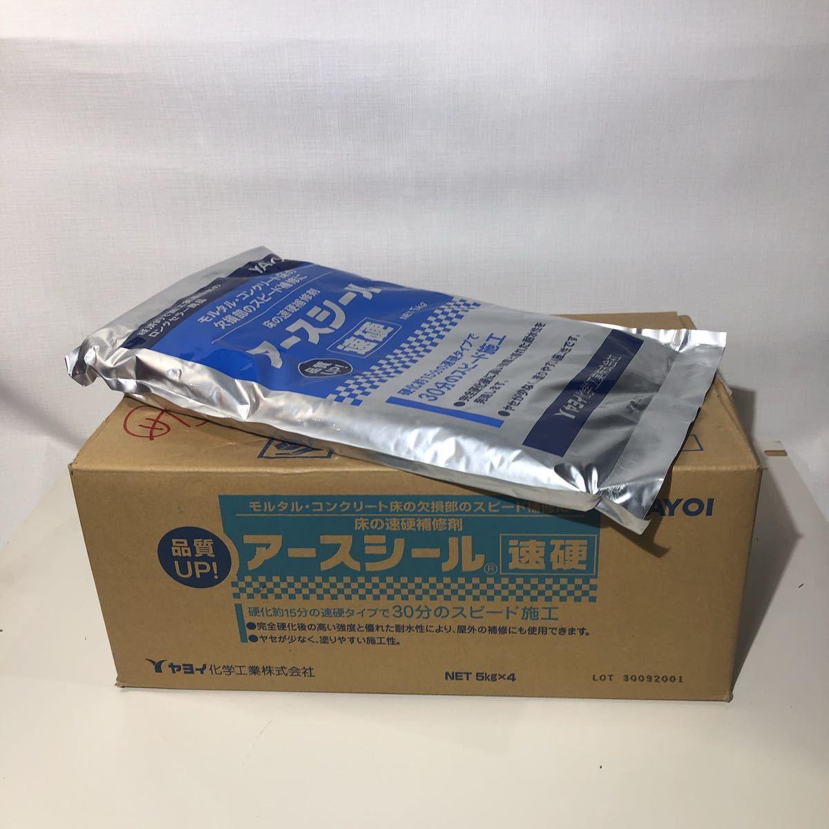 新品未使用] ヤヨイ化学工業 アースシール 5kg ×3袋 アー