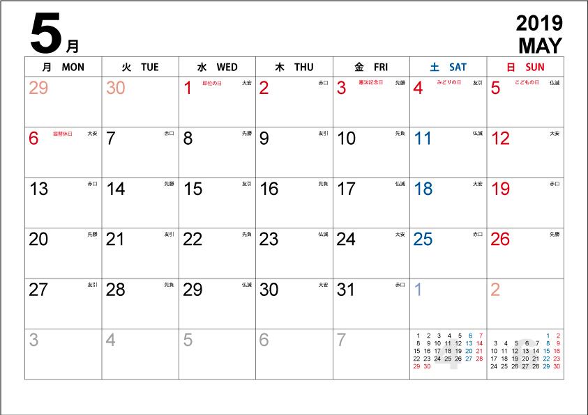 六 曜日 カレンダー 2020 3 月