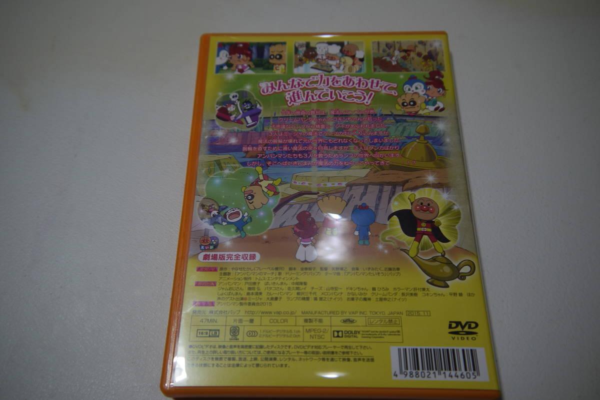 それいけ アンパンマン ミージャと魔法のランプ dvd 劇場版完全