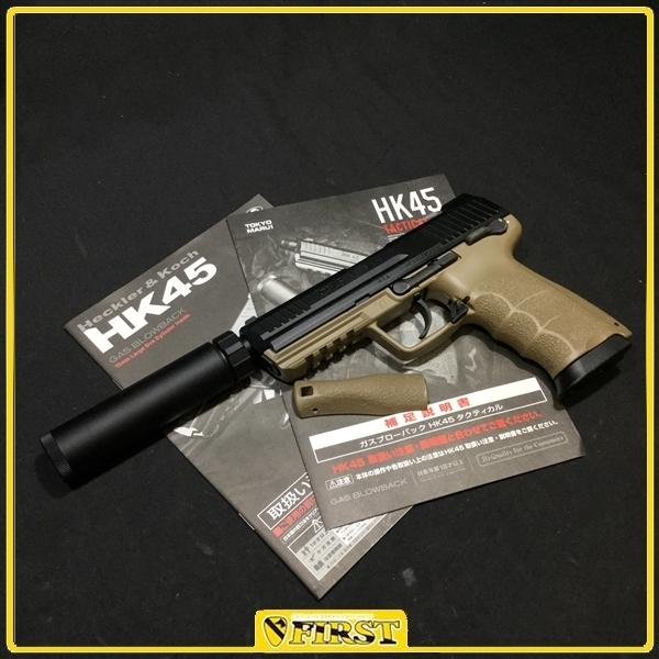 7295c】東京マルイ製 H&K HK45 TACTICAL ガスブローバック