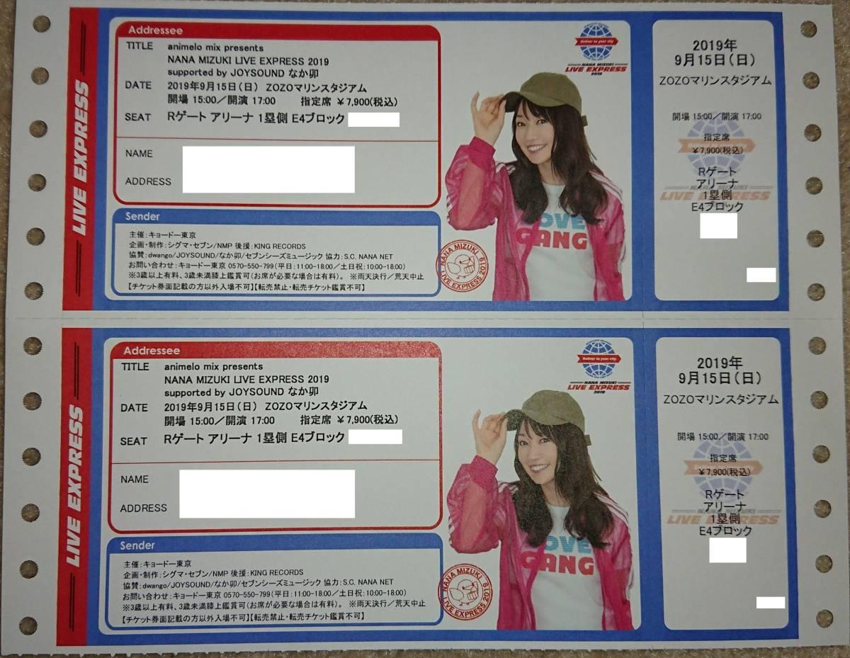 水樹奈々 ライブ チケット