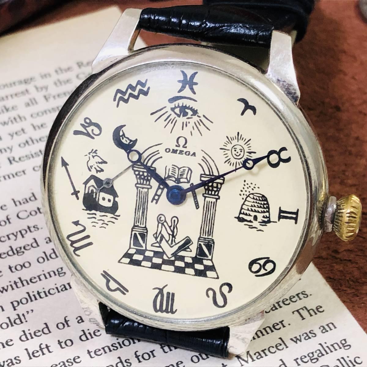 メイソン 時計 フリー