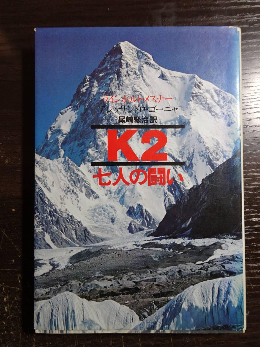 K2(七人の闘い】ラインホルト・メスナー 山と渓谷社 の落札情報詳細 ...
