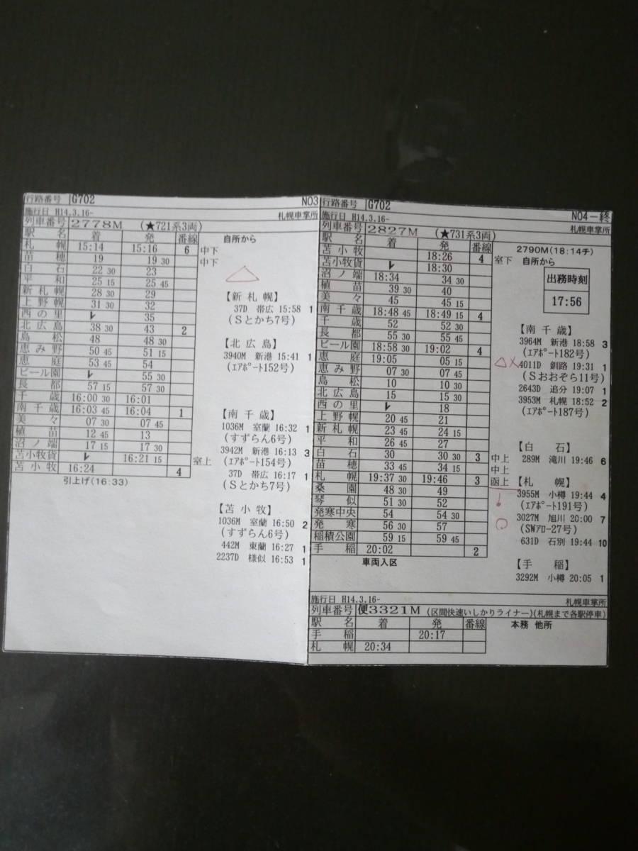 快速 エアポート 時刻 表