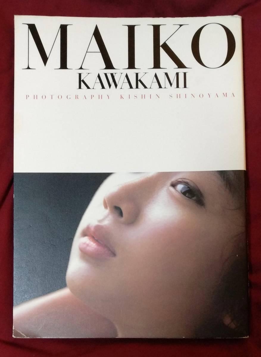 Maiko Kawakami Nude Photos 92